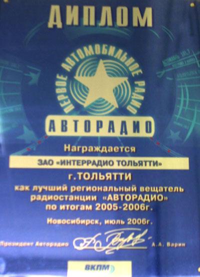 Диплом 2005 года фото